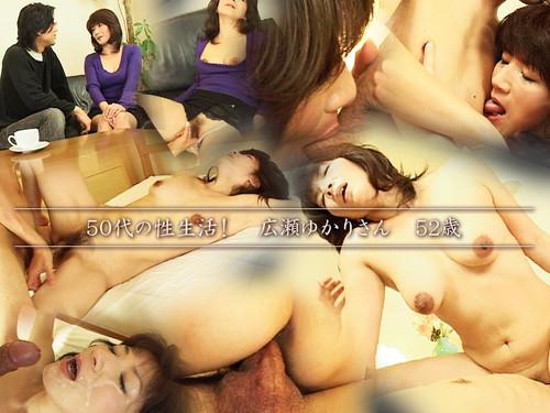 熟女倶楽部 6018 HD 50代の性生活! 広瀬ゆかりさん 52歳